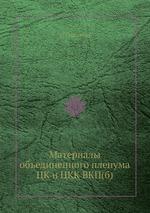 Материалы объединенного пленума ЦК и ЦКК ВКП(б)