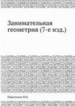 Обложка книги Занимательная геометрия (7-е изд.)