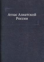 Скачать Атлас Азиатской России бесплатно Г. В. Глинка