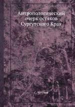 Антропологический очерк остяков Сургутского Края