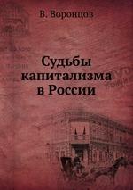 Судьбы капитализма в России