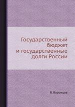 Государственный бюджет и государственные долги России