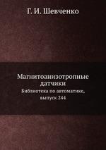 Магнитоанизотропные датчики. Библиотека по автоматике, выпуск 244