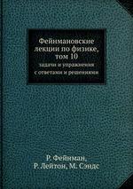 Обложка книги Фейнмановские лекции по физике, том 10. задачи и упражнения с ответами и решениями