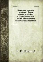 Значение кратких и полных форм прилагательных в старославянском языке на материале евангельских кодексов