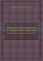 Обложка книги Пространства основных и обобщенных функций. Обобщенные функции, выпуск 2