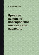 Древнее псковско-новгородское письменное наследие