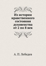 Из истории нравственного состояния духовенства от 2 по 8 век
