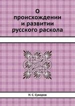 О происхождении и развитии русского раскола