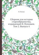 Сборник для истории старообрядчества, издаваемый Н. Поповым. Том 2. Выпуск 4