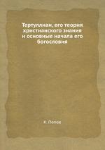 Тертуллиан, его теория христианского знания и основные начала его богословия