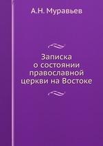 Записка о состоянии православной церкви на Востоке