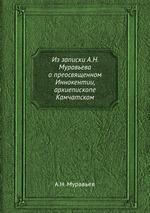 Из записки А.Н. Муравьева о преосвященном Иннокентии, архиепископе Камчатском