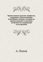 Православные русские акафисты, изданные с благословения Святейшего Синода, история их происхождения и цензуры, особенности содержания и построения