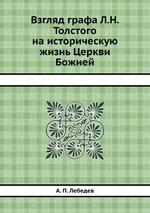 Взгляд графа Л.Н. Толстого на историческую жизнь Церкви Божией
