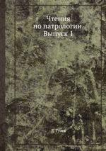 Чтения по патрологии. Выпуск 1