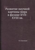 Развитие научной картины мира в физике XVII-XVIII вв