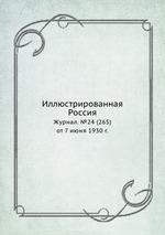 Иллюстрированная Россия. Журнал. №24 (265) от 7 июня 1930 г