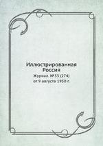 Иллюстрированная Россия. Журнал. №33 (274) от 9 августа 1930 г