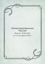 Иллюстрированная Россия. Журнал. №40 (281) от 27 сентября 1930 г