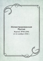 Иллюстрированная Россия. Журнал. №48 (289) от 22 ноября 1930 г