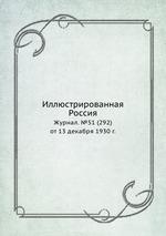 Иллюстрированная Россия. Журнал. №51 (292) от 13 декабря 1930 г