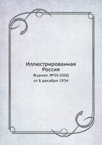 Иллюстрированная Россия. Журнал. №50 (500) от 8 декабря 1934