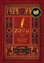 Малая проза Сборник произведений финалистов   Литературной Премии ZA-ZA 2012
