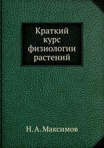 Краткий курс физиологии растений