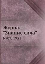 Журнал «Знание – сила» №03/2016 читать