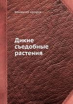 книга дикорастущие съедобные растения читать