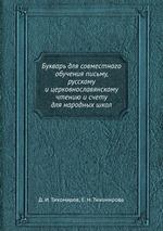 Обложка книги Букварь для совместного обучения письму, русскому и церковнославянскому чтению и счету для народных школ