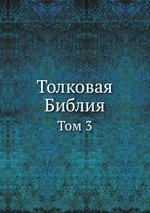 Толковая Библия. Том 3
