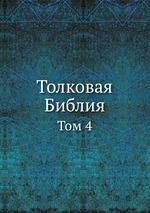 Толковая Библия. Том 4