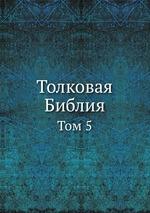Толковая Библия. Том 5