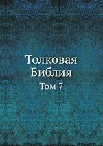 Толковая Библия. Том 7