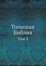 Толковая Библия. Том 8