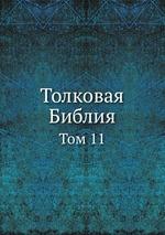 Толковая Библия. Том 11