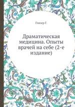 Драматическая медицина. Опыты врачей на себе (2-е издание)