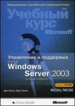 Управление и поддержка Microsoft Windows Server 2003 (+CD)