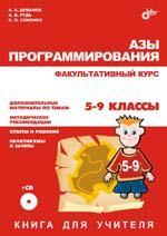 Азы программирования. Факультативный курс. 5-9 класс. Книга для учителя (+ CD)