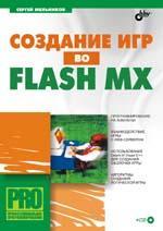 Создание игр во Flash MX (+ CD)