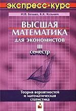 Высшая математика для экономистов. Экспресс-курс. 3 семестр. Теория вероятностей и математическая статистика