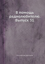 Обложка книги В помощь радиолюбителю. Выпуск 31