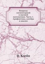 Вопросы элементарной и высшей математики. Часть 1. Арифметика, алгебра и анализ