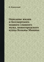 Описание жизни и беcсмертного подвига славного мужа, нижегородского купца Козьмы Минина