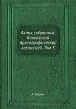 Акты, собранные Кавказской Археографической комиссией. Том 3