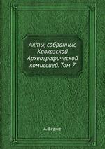 Акты, собранные Кавказской Археографической комиссией. Том 7