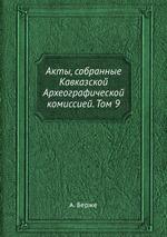 Акты, собранные Кавказской Археографической комиссией. Том 9