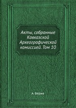 Акты, собранные Кавказской Археографической комиссией. Том 10